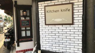 キッチンナイフ