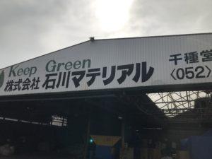 石川マテリアル