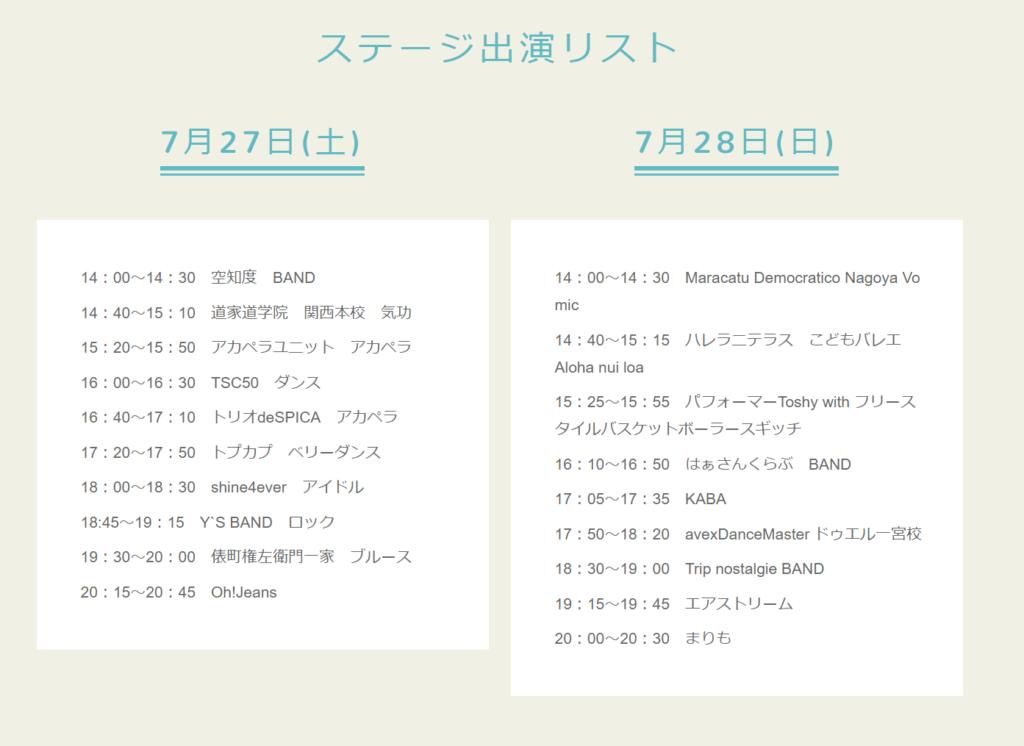 夏 祭り 関西 2019