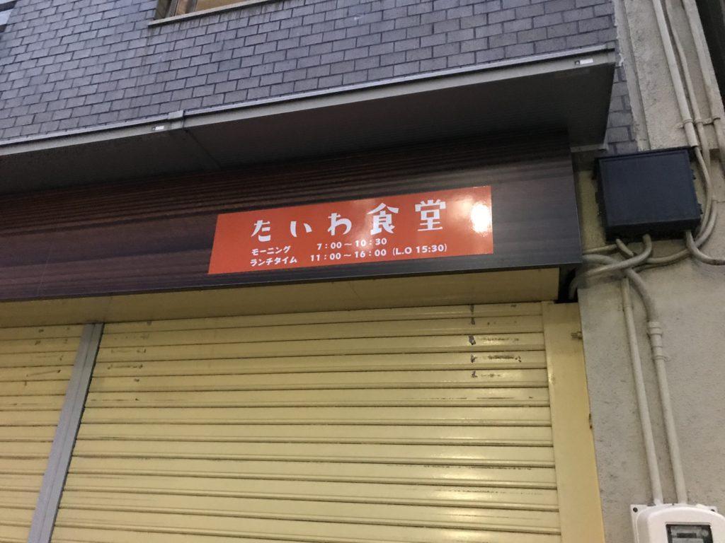 たいわ食堂
