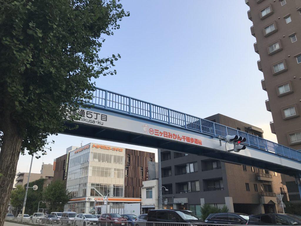 歩道橋ネーミングライツ