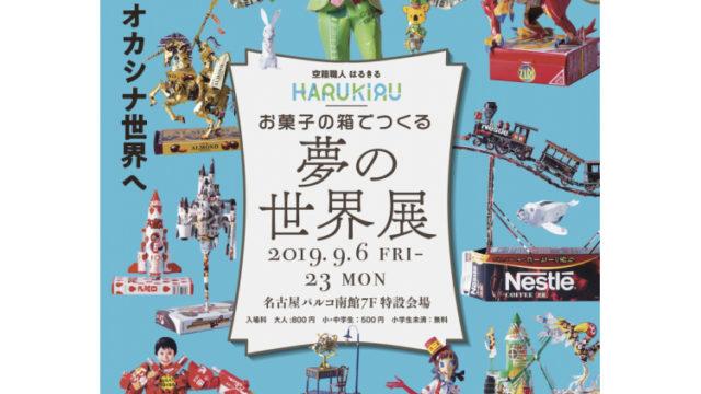 harukiru