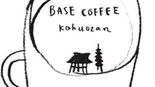ベースコーヒー