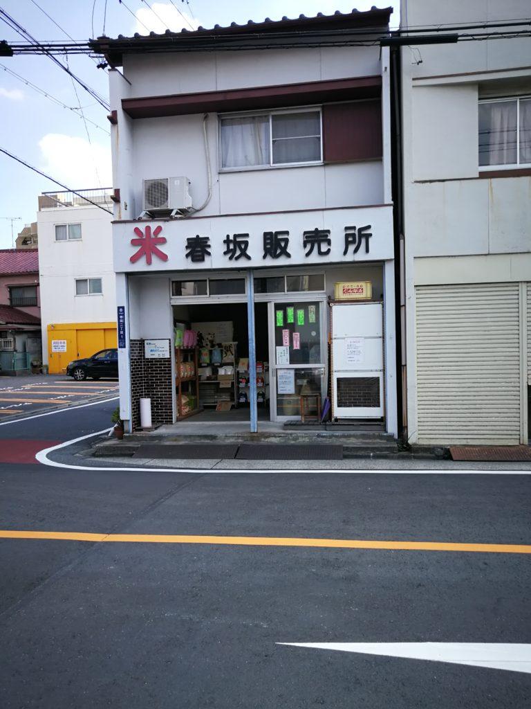 春坂販売所