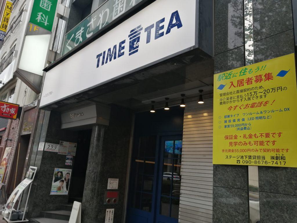 timetotea