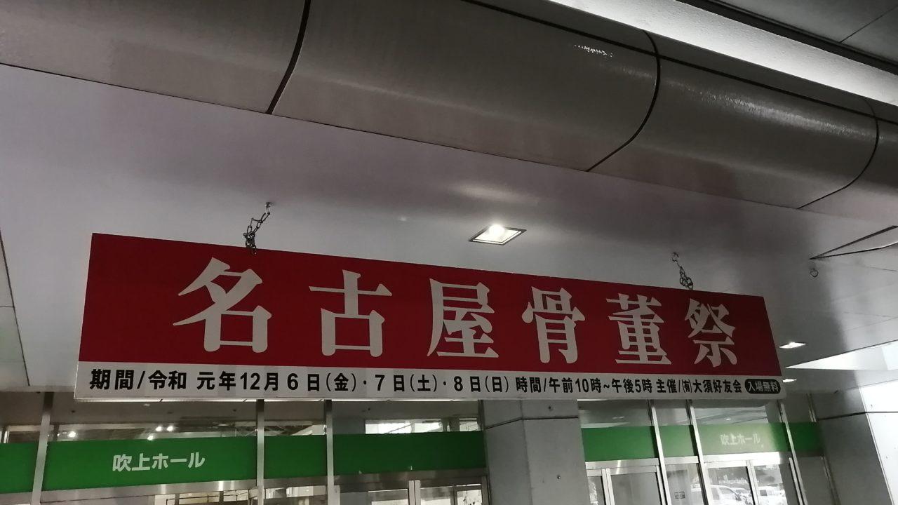 骨董 祭 名古屋