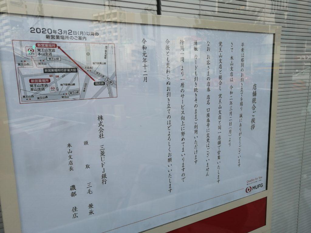 三菱東京 ufj 銀行 支店コード