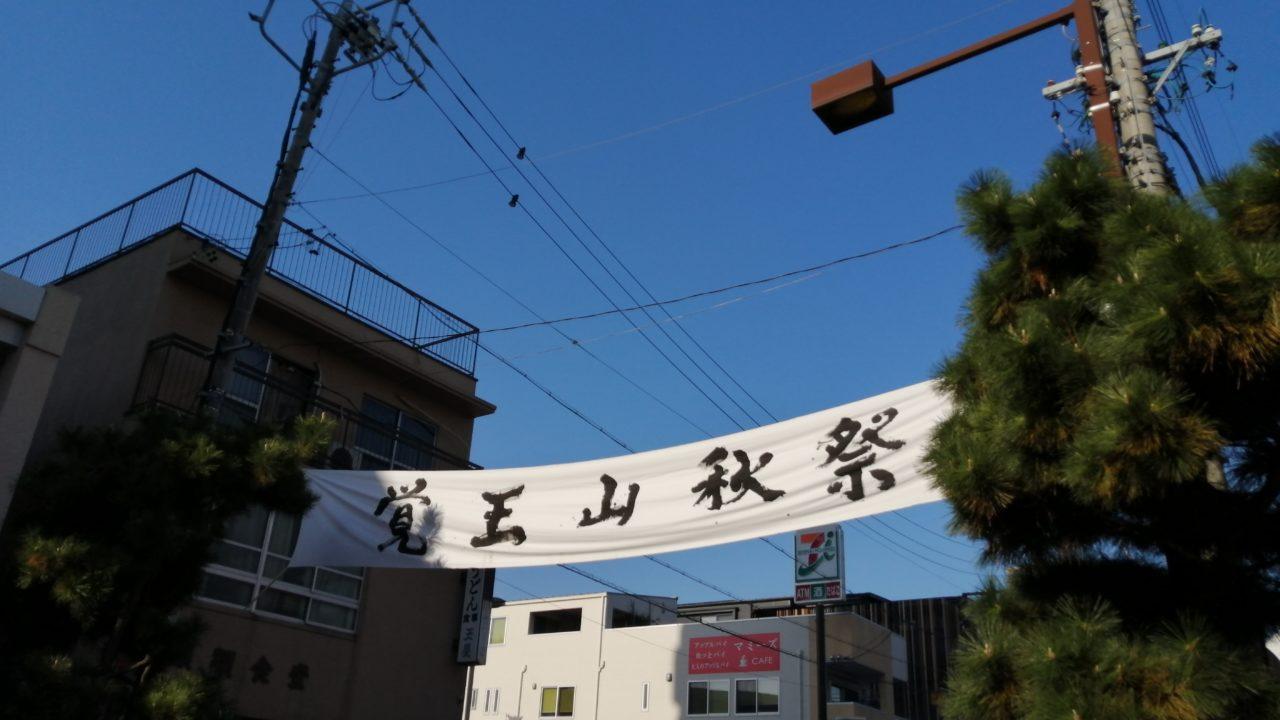 覚王山まつり