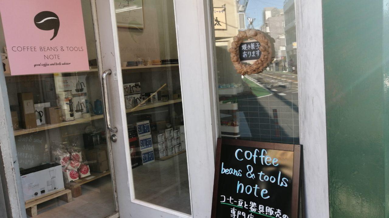 ノートコーヒー