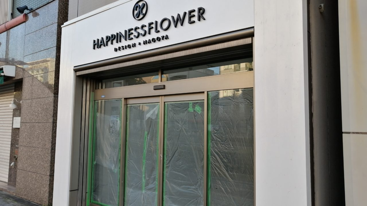 happiness flower