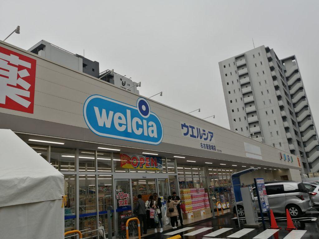 ウエルシア名古屋萱場