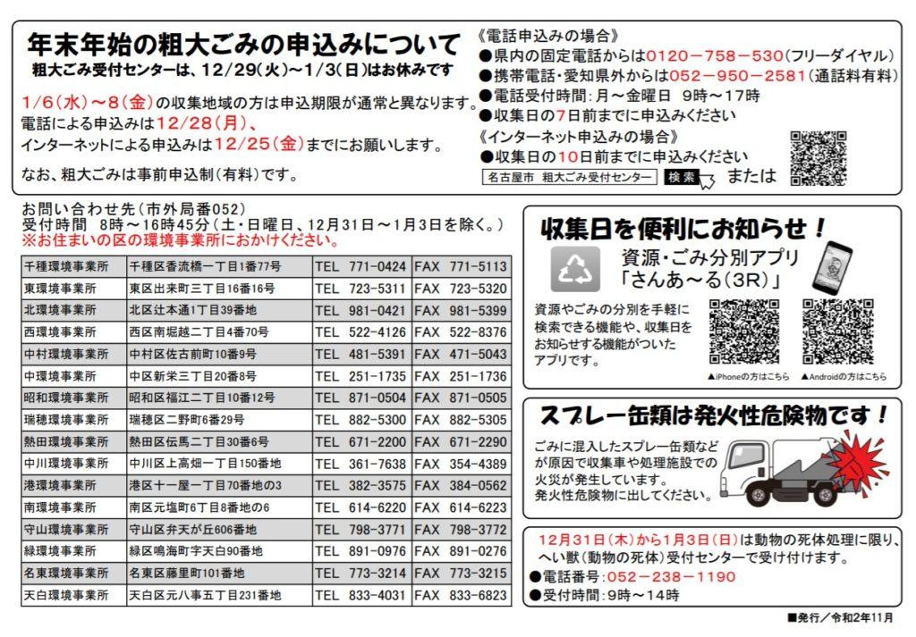 名古屋 市 ゴミ 収集 日 年末 年始